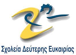 Αποτέλεσμα εικόνας για sde logo