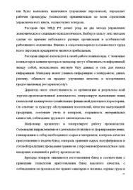 Отчет по практике на предприятии общественного питания на заказ