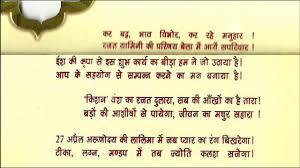 manuhar patrika rajat weds yamini youtube Lines On Wedding Cards In Hindi Lines On Wedding Cards In Hindi #32 lines for daughter wedding card in hindi