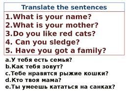 Презентация к уроку Контрольная работа класс translate the sentences 1 what is your 2 what is your mother