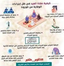 كيفية صلاة العيد...... - نبض البلقاء الاخباري