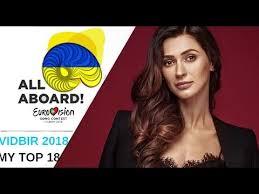 Eurovision 2018 Ukraine Vidbir 2018 My Top 18