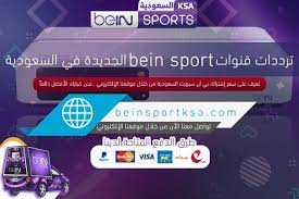 ترددات قنوات bein sport الجديدة في السعودية | بي ان سبورت السعودية عبر  الموقع الالكتروني