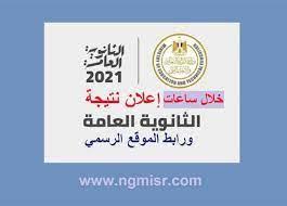 روابط نتيجة الثانوية العامة 2021 موقع وزارة التربية والتعليم ورابط اليوم  السابع