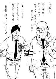 爆笑シュールな一コマ漫画サラリーマン山崎しげる完全まとめ面白
