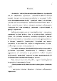 Отчет о производственной практике научно исследовательской  Отчёт по практике Отчет о производственной практике научно исследовательской работе на примере ПАО
