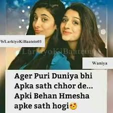 Behan Hoti Hi Esi Hai Lovable Pinterest Sisters Sister Best Love You Sis Hawa