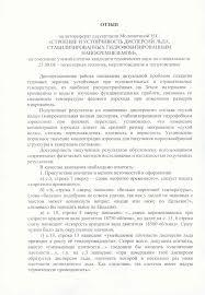 Институт криосферы Земли СО РАН Отзыв на автореферат Рахимов А А