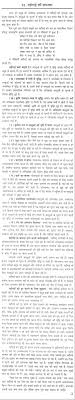 essay on the ldquo problems of inflation rdquo in hindi