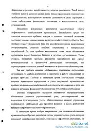 Учёт финансовых результатов отчет по практике ДагФиш Рыба в  Нормативноправовое регулирование бухгалтерского учета финансовых результатов деятельности Отчет о прибылях и убытках форма 2 характеризует финансовые