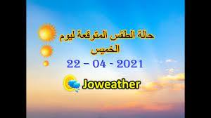 حالة-الطقس   النشرة الجوية الخميس 22-04-2021 - YouTube