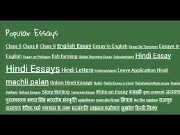 online essay in hindi acirc business plan help houston tx the tempest homework help