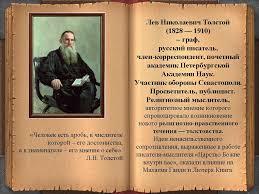 Урок литературы по теме Жизненный и творческий путь Л Н Толстого  Назад