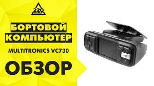 <b>Бортовой компьютер MULTITRONICS VC730</b> - YouTube