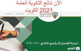 شاهد نتائج الثانوية العامة الكويت 2021 لمعرفة نتيجة اختبارات الصف الثاني  عشر المربع الإلكتروني 2021 - الدمبل نيوز