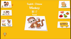 Chinese Words Simple Chinese Words For Kids