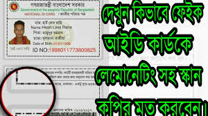 Card bengali Bd 3 How In Tutorial Android Part To Fake A Nid Make BIYzaI7
