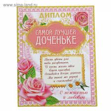 для дочери с защитой диплома Поздравления для дочери с защитой диплома