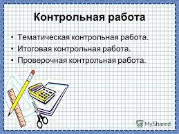 Презентация на тему Школа молодого специалиста Занятие  5 Контрольная работа Тематическая контрольная работа Итоговая контрольная работа Проверочная контрольная работа