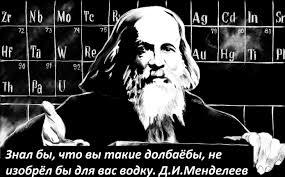 День рождения русской водки ЯПлакалъ День рождения русской водки