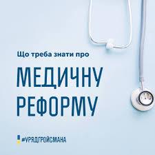 Картинки по запросу обери свого лікаря