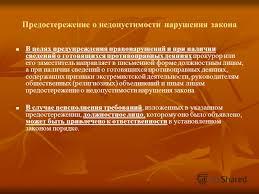 Презентация на тему Внешний контроль и надзор за законностью в  27 Предостережение