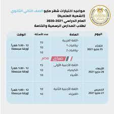 جدول امتحانات الصف الثاني الثانوي 2021 الترم الثاني وزارة التربية والتعليم  - موقع صباح مصر