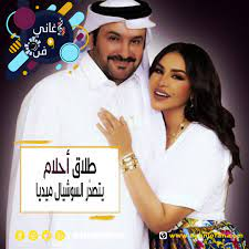 طلاق أحلام .. يتصدّر السوشيال ميدياأغاني وفن - موقع مختص بالاخبار الفنية  العربية والعالمية