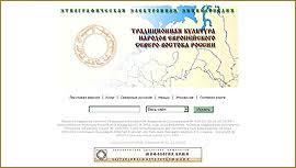 Электронные региональные <b>энциклопедии России</b> в Интернете