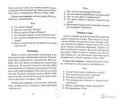Русский язык контрольный диктант inatid  Русский язык контрольный диктант 4