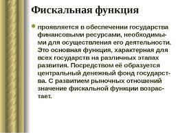 Презентация на тему Налоговая система РФ  Фискальная функция проявляется в обеспечении государства финансовыми ресурсам