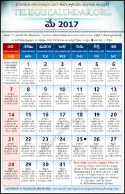 Andhra Pradesh | Telugu Calendars 2017 May