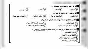 اخر تسريب لماده اللغه العربيه للصف الثالث الثانوي الادبي 2021//تسريب  امتحانات الثانوية العامة 2021 - YouTube