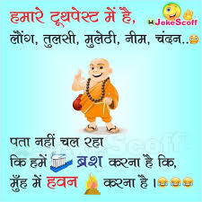 Funny Good Morning Quotes In Hindi Best Of Good Morning Funny Toothpaste Jokes In Hindi JokeScoff