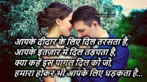 latest wallpaper image of hindi love romantic shayari wallpaper picture