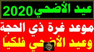 موعد انتهاء اجازة عيد الاضحى السعودية