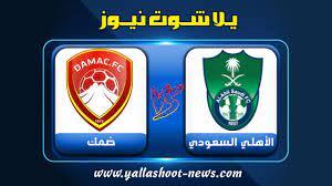 نتيجة مباراة الأهلي وضمك يلا شوت الجديد 25-8-2021 الدوري السعودي