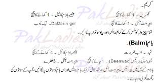 dark lips tips in urdu english by dr