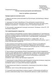 Учетная политика для целей налогообложения образец организации  Учетная политика для целей налогообложения 1