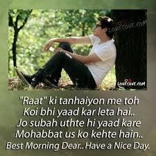 good morning sad shayari hd wallpaper