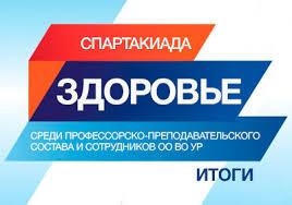 Академия Итоги Спартакиады Здоровье