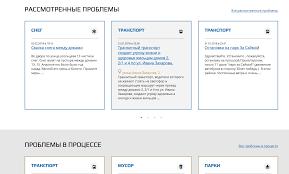 портале Твой Сургут зарегистрировано обращений жителей города На портале Твой Сургут зарегистрировано 229 обращений жителей города