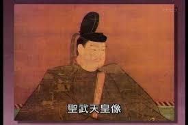 「741年- 聖武天皇」の画像検索結果