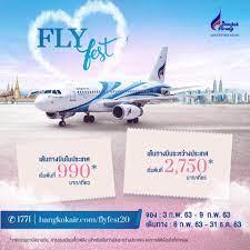 บางกอกแอร์เวย์บินเส้นทางในประเทศ ราคาเริ่มต้น 990 บาท/เที่ยว - เพื่อนบอกโปร  – Friendtellpro