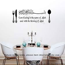dining kitchen islamic wall art stickers bismillah with english translation eating in the name of on kitchen wall art stickers amazon with amazon dining kitchen islamic wall art stickers bismillah with