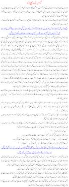 essay writing tips to urdu point essay search our depot of essays and term papers essay depot