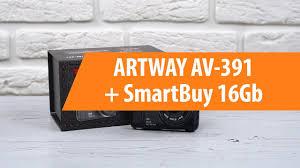 Распаковка <b>ARTWAY AV</b>-<b>391</b> + SmartBuy 16Gb / Unboxing ...