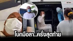 น้าค่อม โบกมือลา ภรรยาก่อนขึ้นรถรพ.ไปรักษาอาการป่วยโควิด-วิดีโอคอล คุยลูกสาว