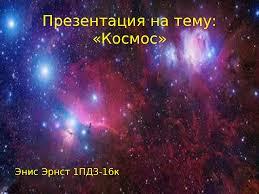 Презентация на тему космос docsity Банк Рефератов Это только предварительный просмотр