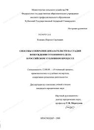 Диссертация на тему Способы собирания доказательств на стадии  Диссертация и автореферат на тему Способы собирания доказательств на стадии возбуждения уголовного дела в Российском
